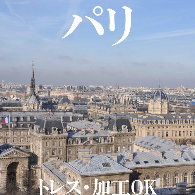 背景資料集パリの街並み