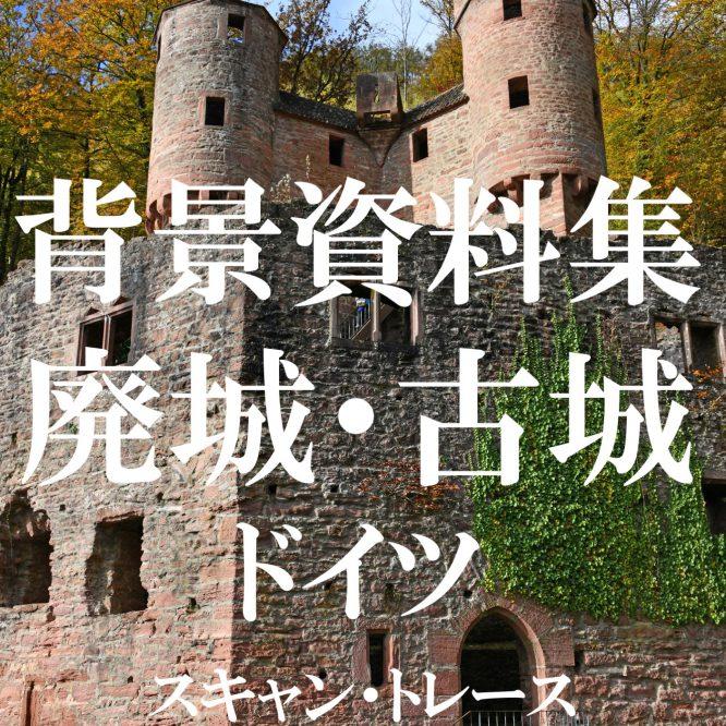 背景資料集「古城・廃城(ドイツ編)」