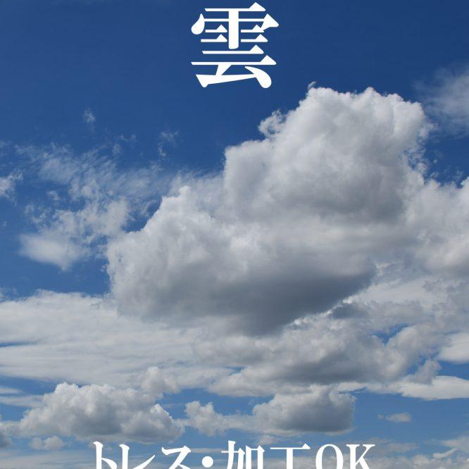 背景資料集:雲、雲のある風景