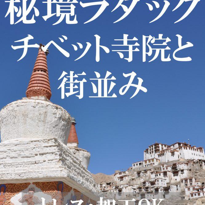 背景資料集秘境ラダック〜チベット寺院と街並み