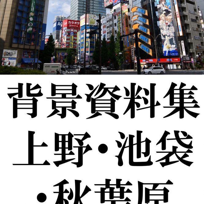 背景資料集「上野・アメ横・御徒町・秋葉原・池袋」(東京シリーズ5)