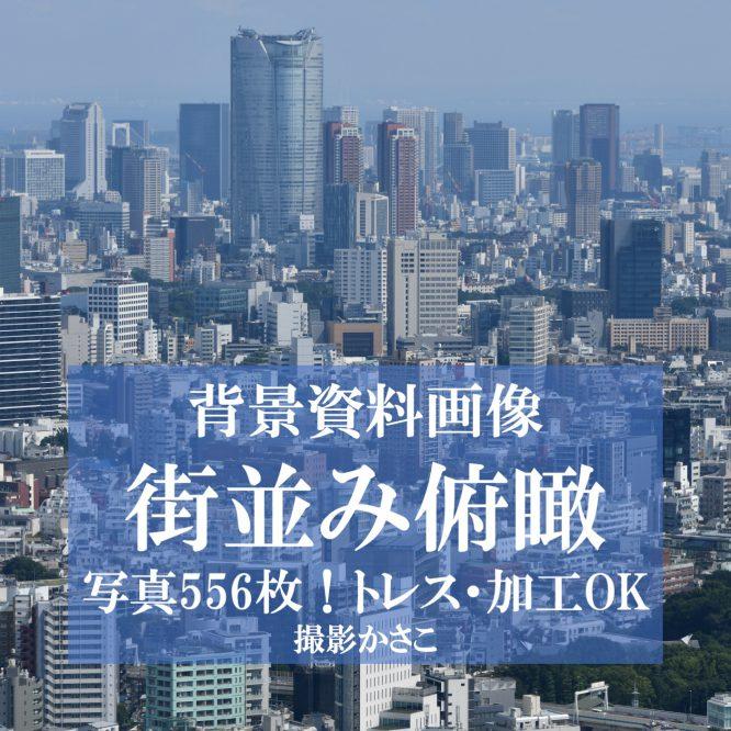 背景資料画像「街並み俯瞰」556枚!東京・横浜・名古屋・京都・大阪