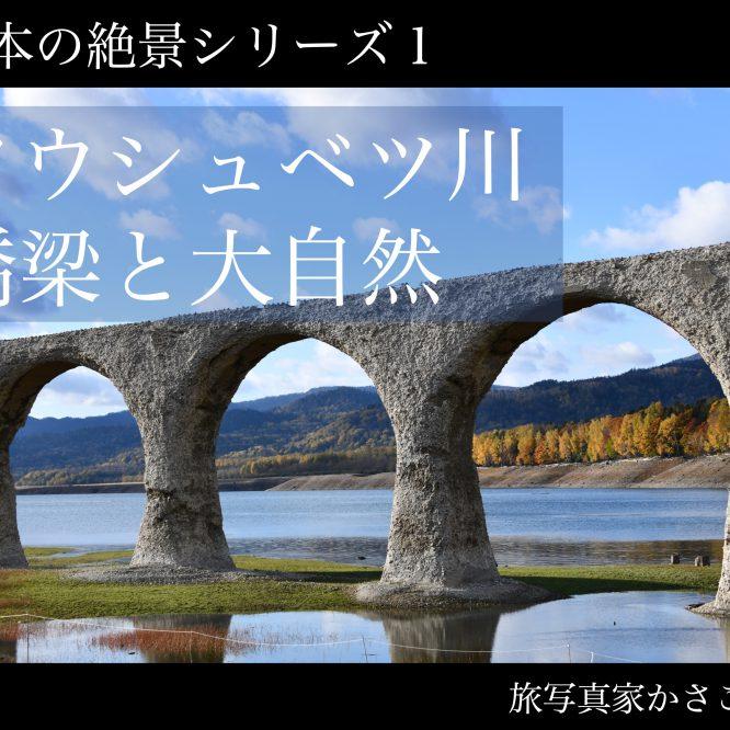 写真集&背景資料集「タウシュベツ川橋梁と大自然」日本の絶景シリーズ