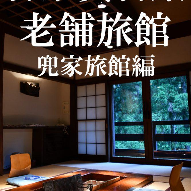 背景資料集「老舗旅館」兜家旅館編