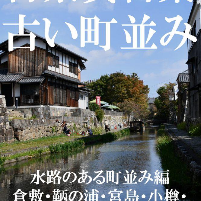 背景資料集「日本の古い町並み〜水路のある町」倉敷・鞆の浦・近江八幡・柳川・小樽