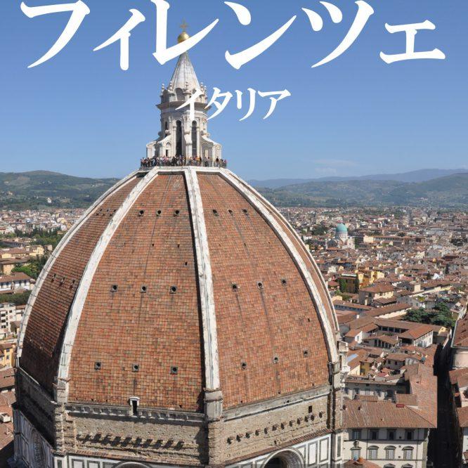 背景資料集フィレンツェ(イタリア)