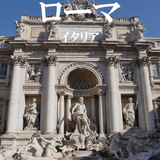 背景資料集ローマ(イタリア)