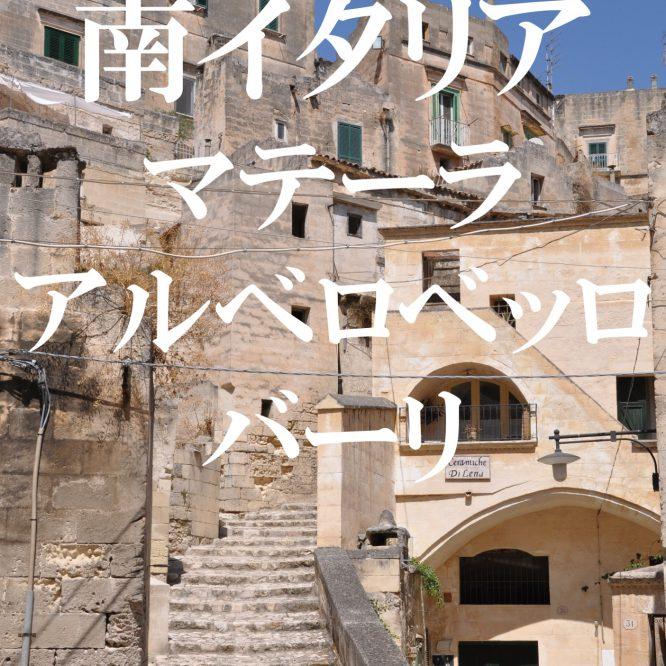 背景資料集「南イタリア〜世界遺産マテーラ・アルベロベッロ&バーリ編」