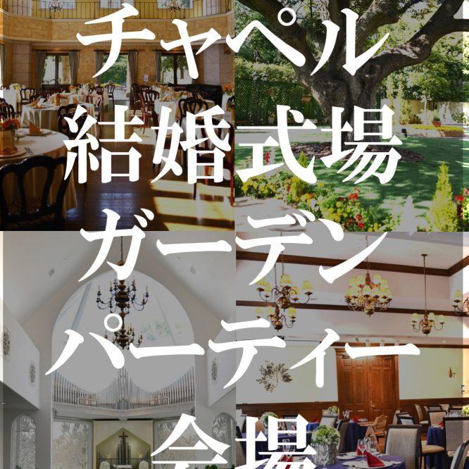 背景資料集「チャペル・結婚式場・ガーデン・パーティー会場」
