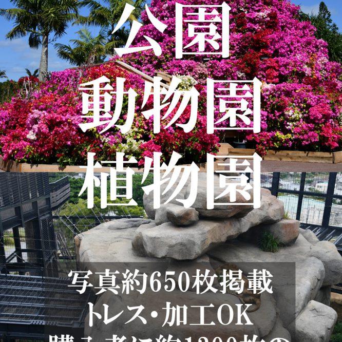 背景資料集「公園・動物園・植物園・イルミネーション」