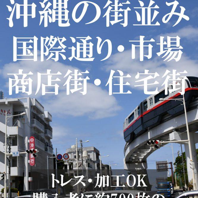 背景資料集「沖縄の街並み・国際通り・市場・商店街・住宅街」