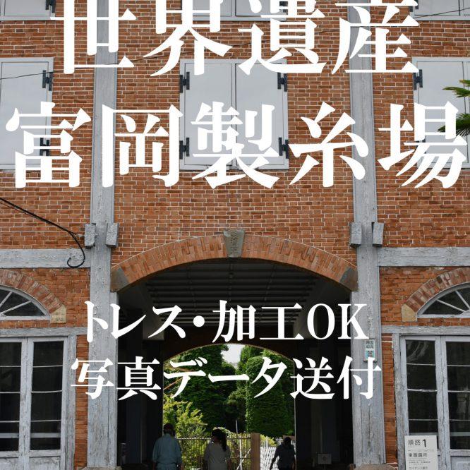 背景資料集「世界遺産・富岡製糸場」