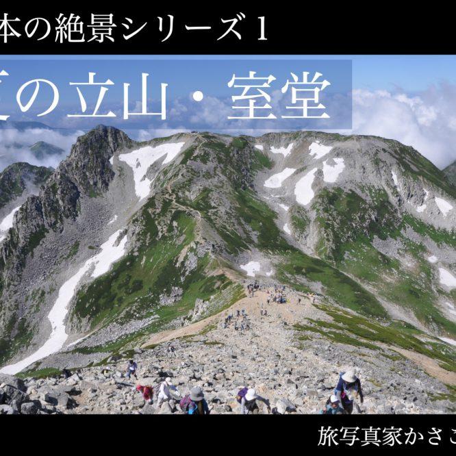写真集&背景資料集「夏の立山・室堂」